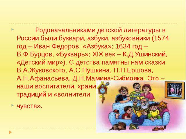 Родоначальниками детской литературы в России были буквари, азбуки, азбуковни...