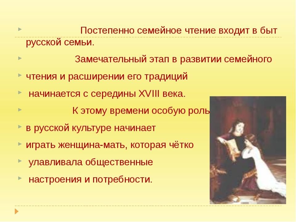 Постепенно семейное чтение входит в быт русской семьи. Замечательный этап в...