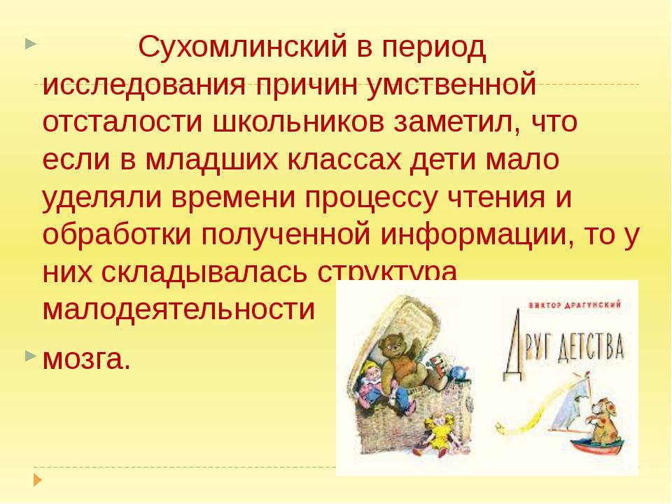 Сухомлинский в период исследования причин умственной отсталости школьников з...