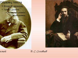 Л. Н. Толстой В. С. Соловьев