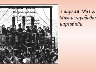 3 апреля 1881 г. Казнь народовольцев- цареубийц