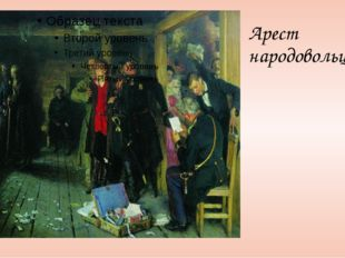 Арест народовольцев.