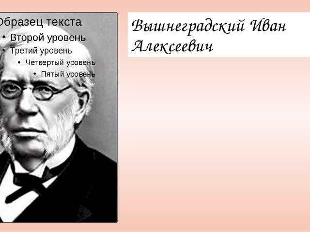 Вышнеградский Иван Алексеевич