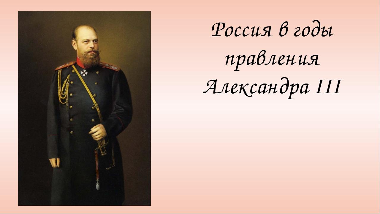 Россия в годы правления Александра III