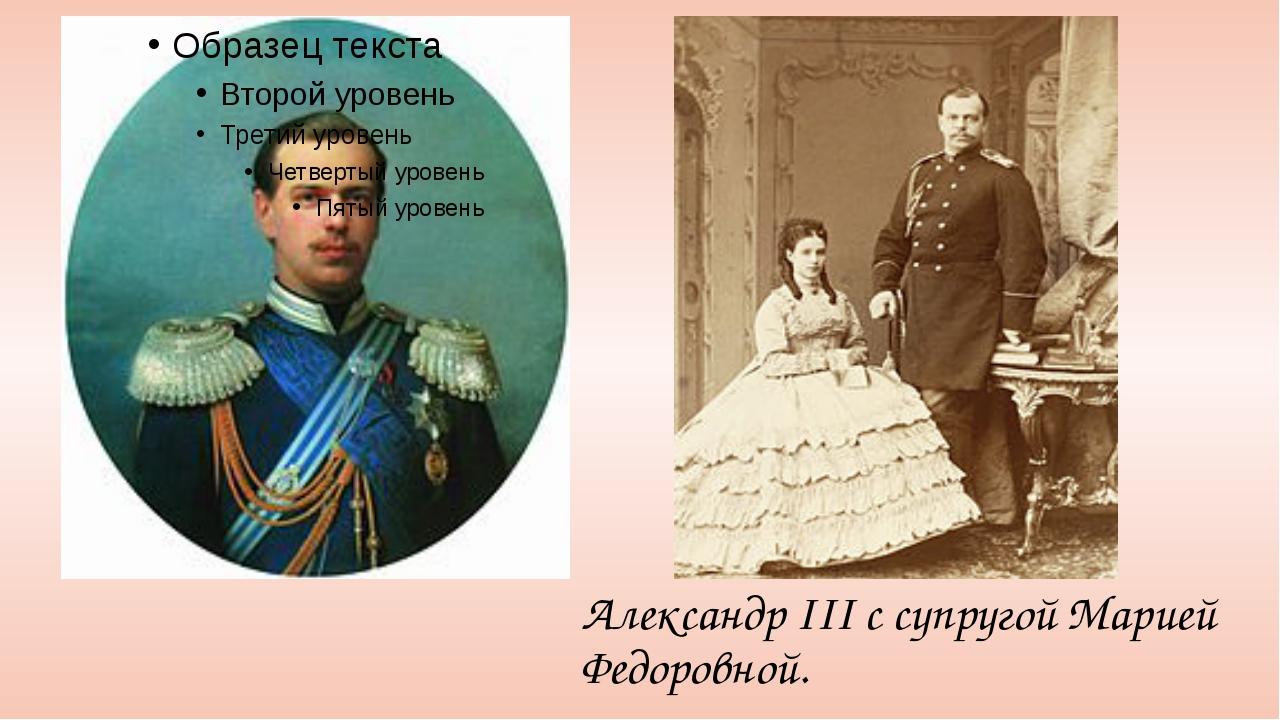 Александр III с супругой Марией Федоровной.
