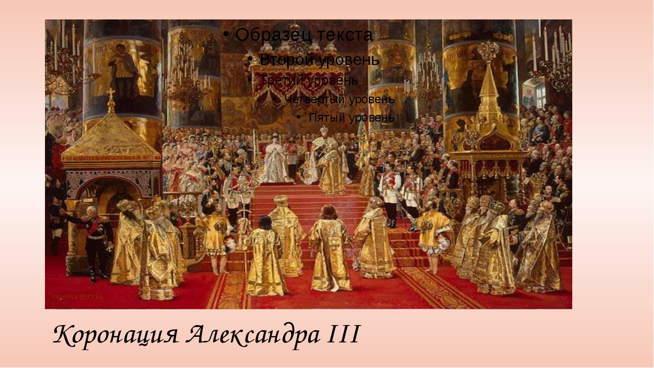 Коронация Александра III
