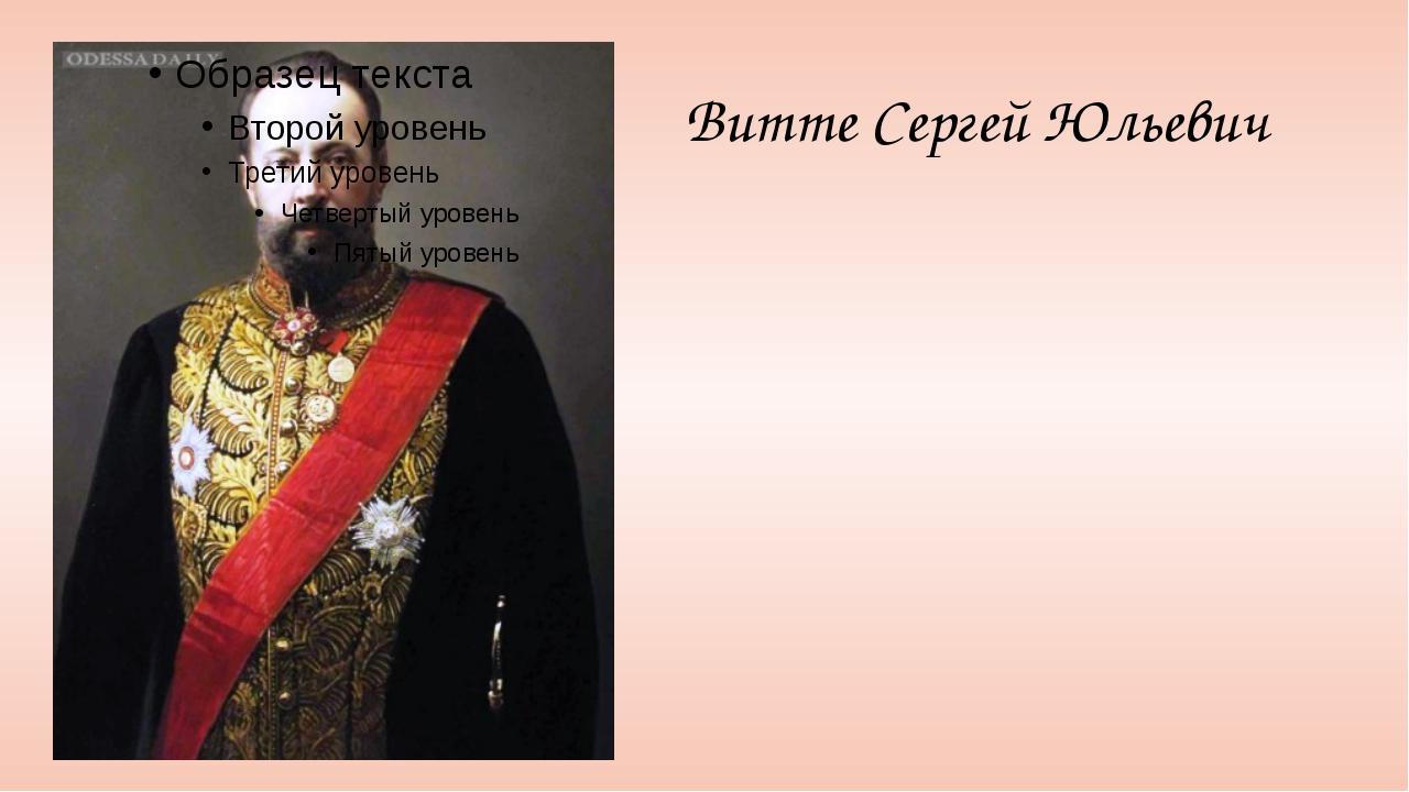 Витте Сергей Юльевич