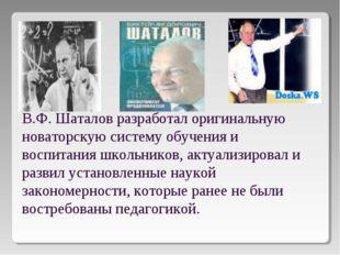 В.Ф. Шаталов разработал оригинальную новаторскую систему обучения и воспитани