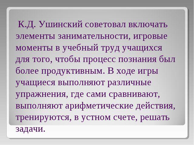 К.Д. Ушинский советовал включать элементы занимательности, игровые моменты в...