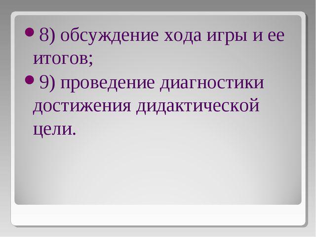 8) обсуждение хода игры и ее итогов; 9) проведение диагностики достижения дид...