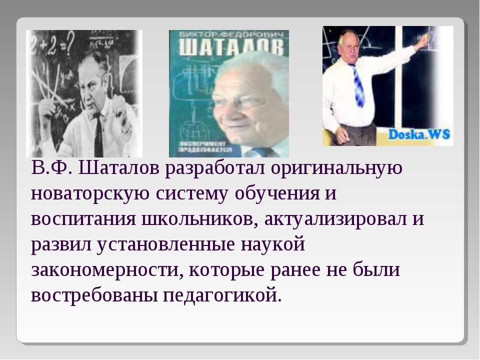В.Ф. Шаталов разработал оригинальную новаторскую систему обучения и воспитани...