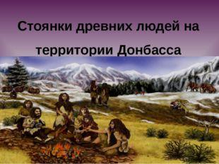Стоянки древних людей на территории Донбасса