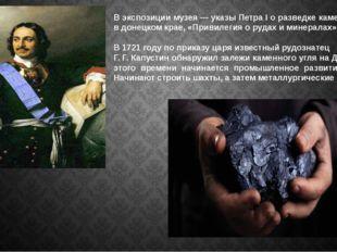 В экспозиции музея — указы Петра I о разведке каменного угля в донецком крае,