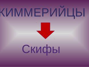 КИММЕРИЙЦЫ Скифы