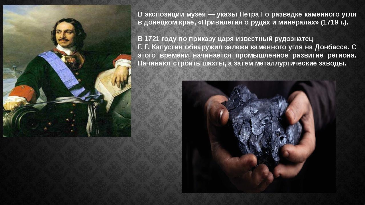 В экспозиции музея — указы Петра I о разведке каменного угля в донецком крае,...