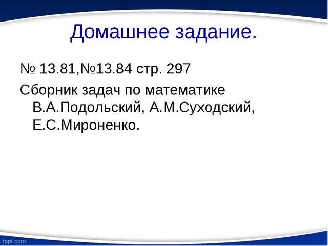 Домашнее задание. № 13.81,№13.84 стр. 297 Сборник задач по математике В.А.Под...