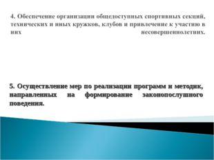 5. Осуществление мер по реализации программ и методик, направленных на формир