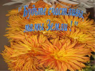 Частушки цветы
