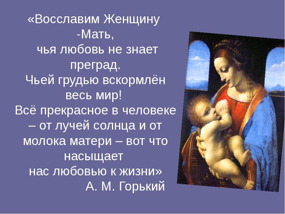 «Восславим Женщину -Мать, чья любовь не знает преград. Чьей грудью вскормлён...