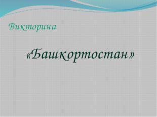 Викторина «Башкортостан»