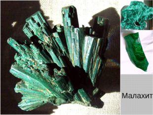 Вопрос № 1 Тот камень чудесный с Урала Нежным цветом зеленым манит. Я только