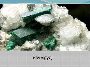 Вопрос № 4 Вот удивительный кристалл. Он зелень всю в себя вобрал. По всем ст