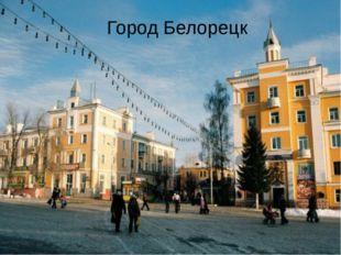 Вопрос № 3 Один из старейших горнозаводских центров Южного Урала, возник в св