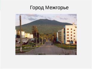 Вопрос № 7 Образован в 1995 году. Самый молодой город на территории Башкортос