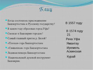 Блиц Когда состоялось присоединение Башкортостана к Русскому государству? В к