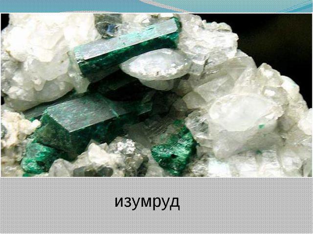 Вопрос № 4 Вот удивительный кристалл. Он зелень всю в себя вобрал. По всем ст...