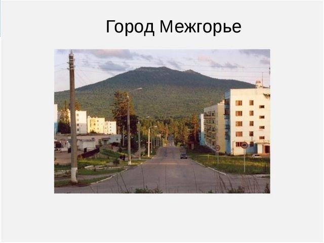 Вопрос № 7 Образован в 1995 году. Самый молодой город на территории Башкортос...
