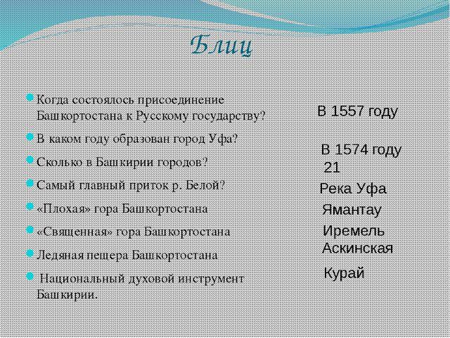 Блиц Когда состоялось присоединение Башкортостана к Русскому государству? В к...