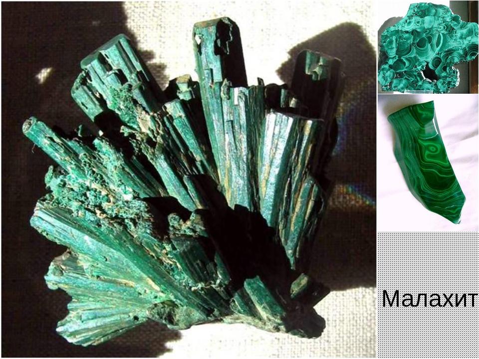 Вопрос № 1 Тот камень чудесный с Урала Нежным цветом зеленым манит. Я только...