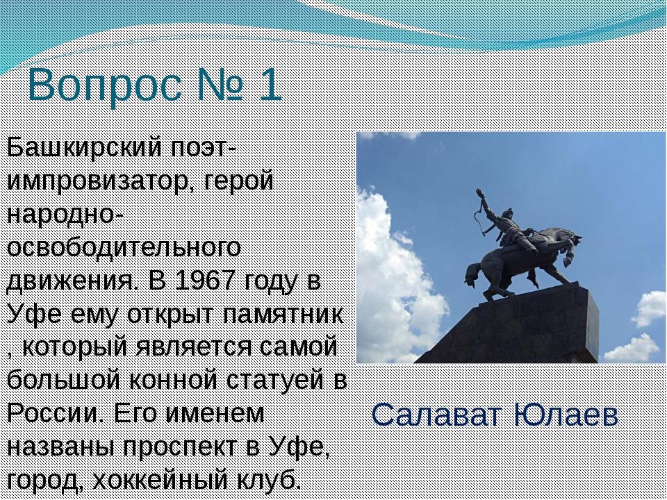 Вопрос № 1 Башкирский поэт-импровизатор, герой народно-освободительного движе...