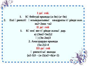 І деңгей. 1. Көбейтуді орында (а-3в) (а+3в) 2. Екі өрнектің қосындысы