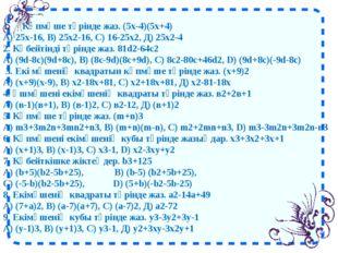 1. Көпмүше түрінде жаз.(5х-4)(5х+4) А) 25х-16, В) 25х2-16, С) 16-25х2, Д