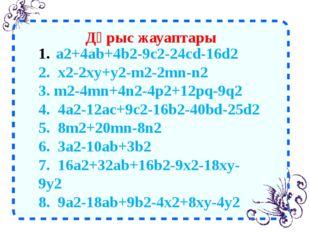 Дұрыс жауаптары a2+4ab+4b2-9c2-24cd-16d2 2. x2-2xy+y2-m2-2mn-n2 3. m2-4mn+4n2