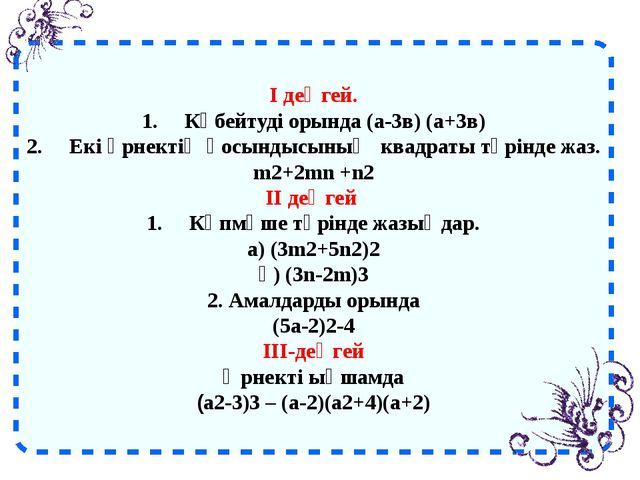 І деңгей. 1. Көбейтуді орында (а-3в) (а+3в) 2. Екі өрнектің қосындысы...