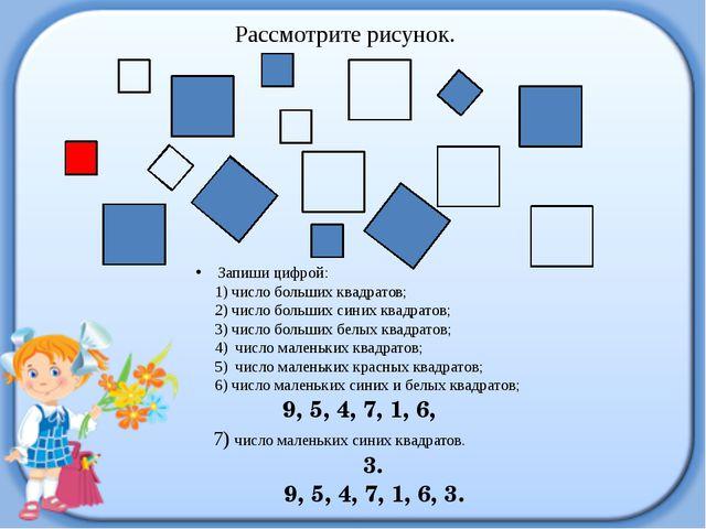 Рассмотрите рисунок. Запиши цифрой: 1) число больших квадратов; 2) число бол...