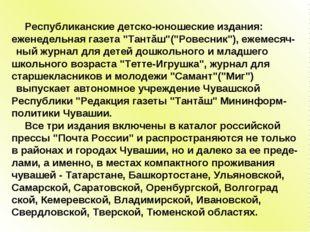 """Республиканские детско-юношеские издания: еженедельная газета""""Тантăш""""(""""Рове"""