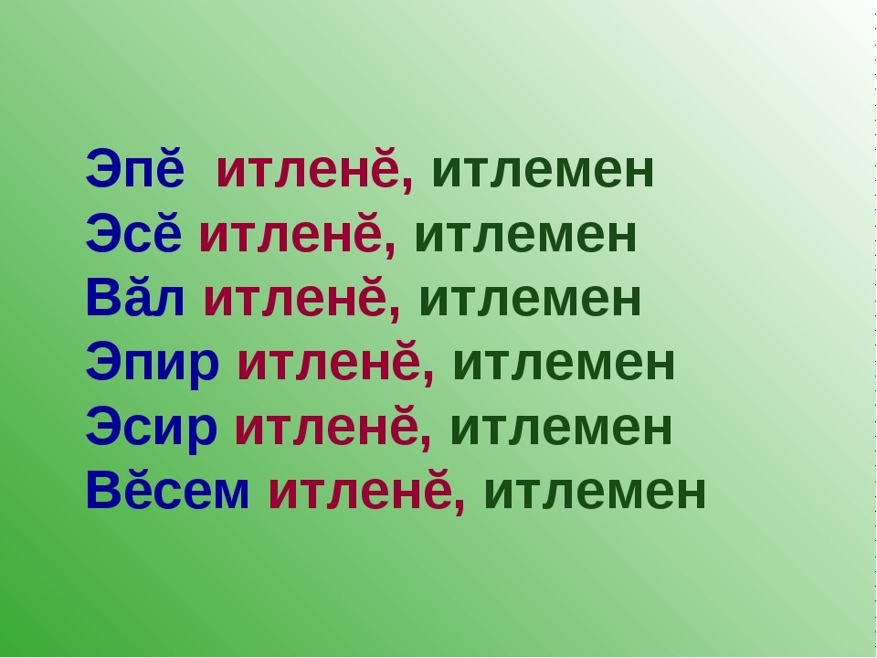 Эпĕ итленĕ, итлемен Эсĕ итленĕ, итлемен Вăл итленĕ, итлемен Эпир итленĕ, итл...