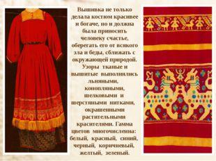 Вышивка не только делала костюм красивее и богаче, но и должна была приносить