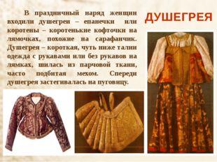 В праздничный наряд женщин входили душегреи – епанечки или коротены – короте