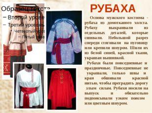 РУБАХА Основа мужского костюма - рубаха из домотканого холста. Рубаху выкраив