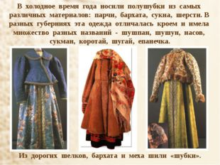 В холодное время года носили полушубки из самых различных материалов: парчи,