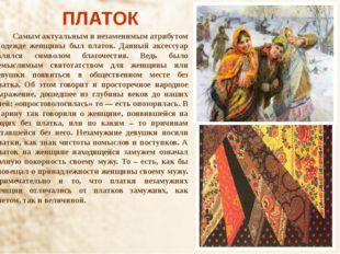 ПЛАТОК Самым актуальным и незаменимым атрибутом в одежде женщины был платок.