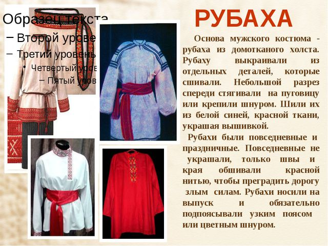 РУБАХА Основа мужского костюма - рубаха из домотканого холста. Рубаху выкраив...