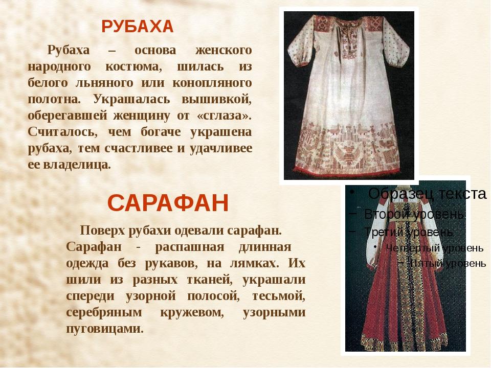 РУБАХА Рубаха – основа женского народного костюма, шилась из белого льняного...