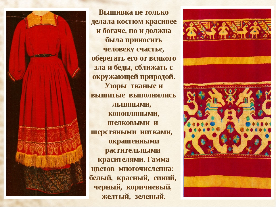 Вышивка не только делала костюм красивее и богаче, но и должна была приносить...
