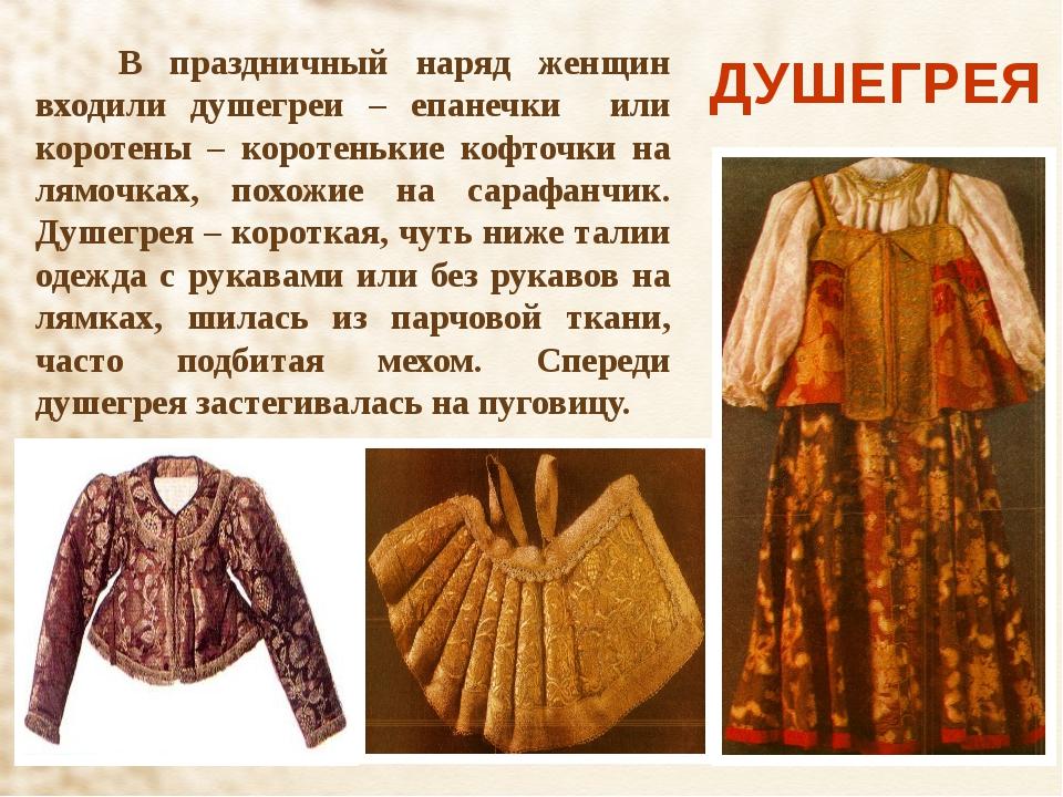 В праздничный наряд женщин входили душегреи – епанечки или коротены – короте...
